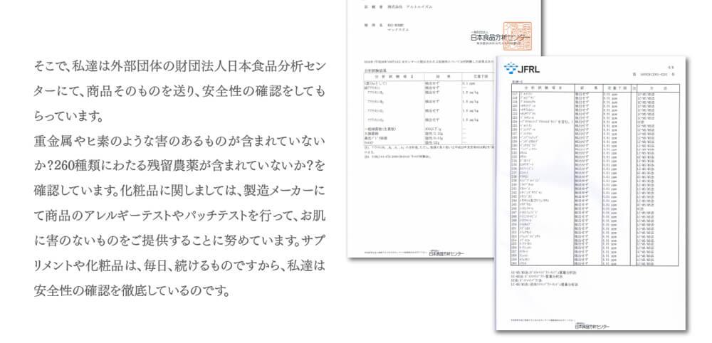 その他、外部機関の日本食品分析センターに商品を送り、安全性の確認を行っています。