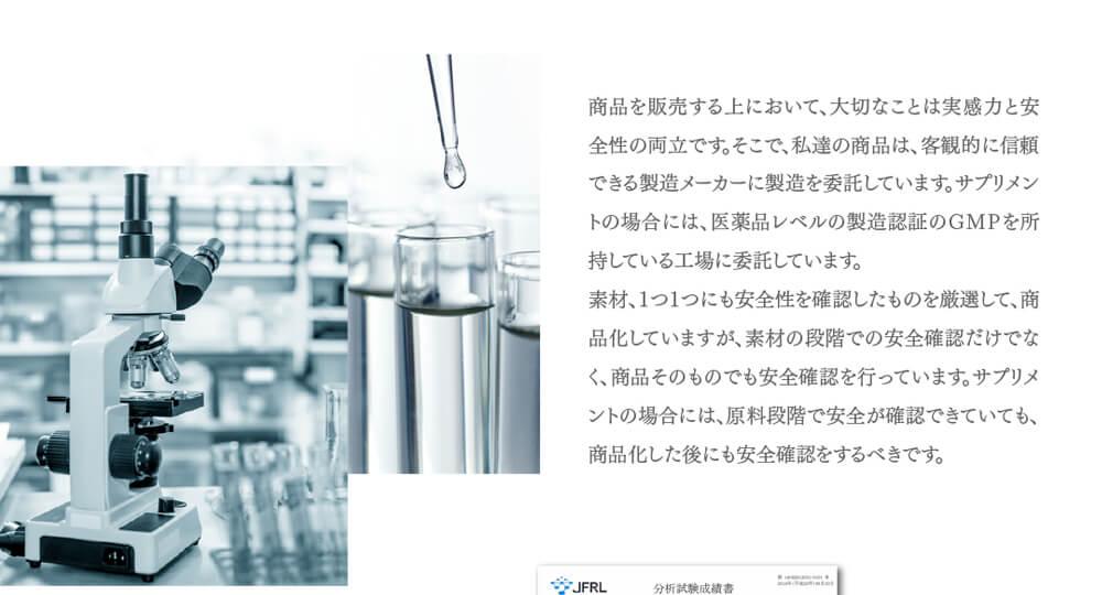 私たちの商品は客観的に信頼できる製造メーカーに依頼し、医薬品レベルの製造認証GMPを所持している工場に製造を委託しています。