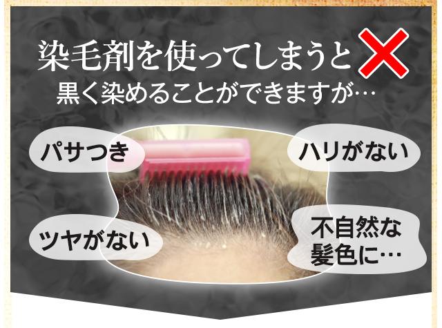 染毛剤を使うと白髪は黒くなりますが、パサつきが気になったり、不自然な黒髪になります。