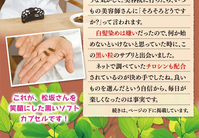 これが松坂さんを笑顔にした黒いソフトカプセルです。