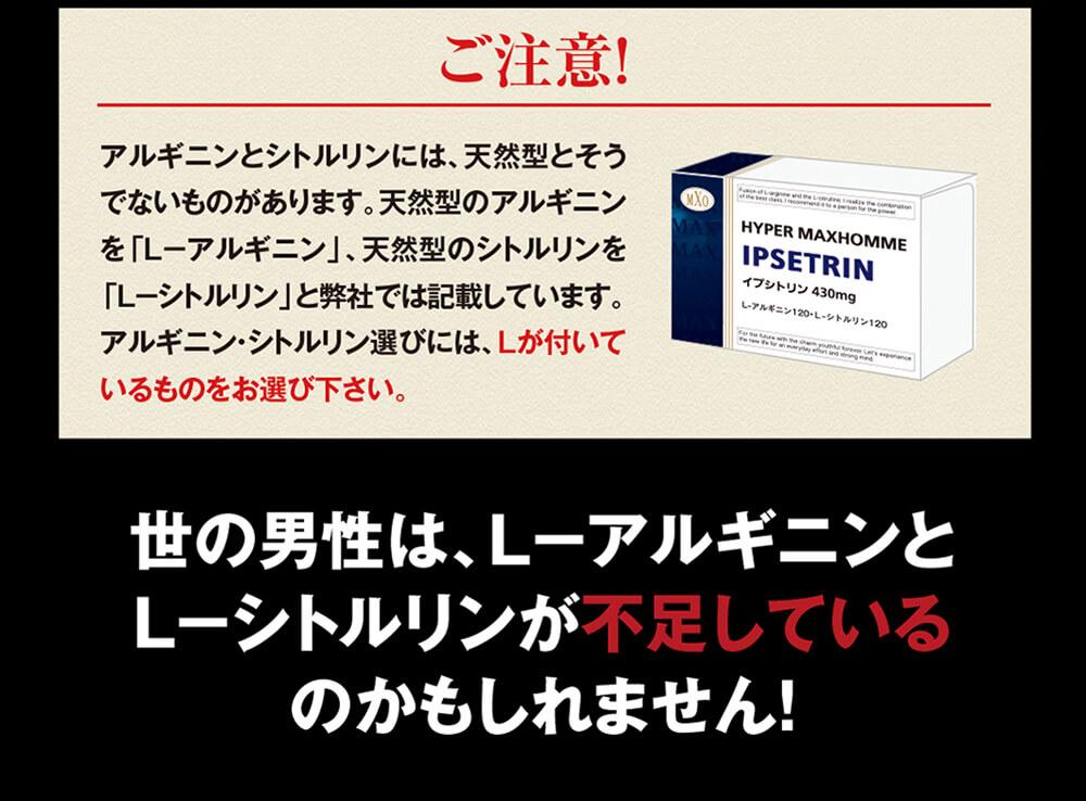 ご注意!当社では天然型のアルギニンを「L-アルギニン」、天然型のシトルリンを「L-シトルリン」と呼んでいます。世の男性は「L-アルギニン」「L-シトルリン」が不足しているのかもしれません!