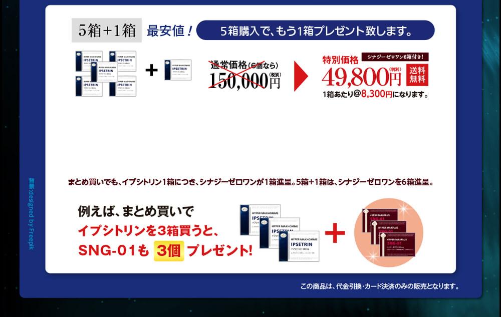 5箱+1箱が最安値!一箱当たり8,300円(税別)でご提供!
