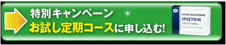 特別キャンペーンお試し定期コースに申し込む!