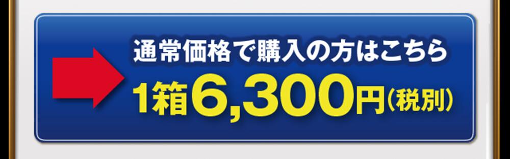 通常価格でご購入の方はこちら1箱6,300円