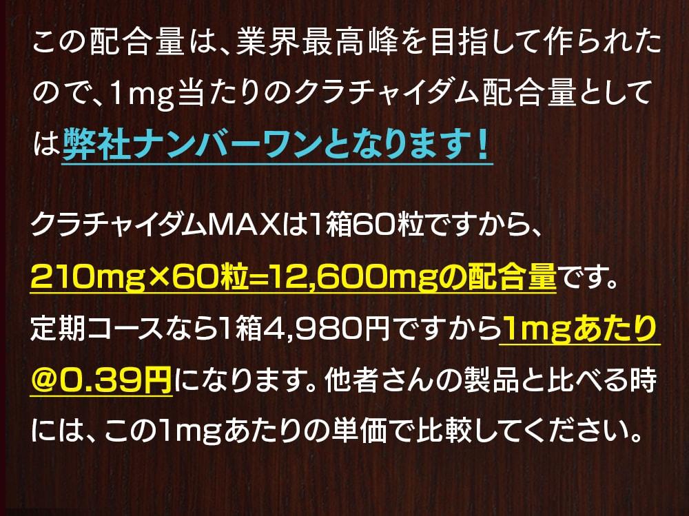 クラチャイダムMAXは1箱60粒ですから210mg×60粒=12600mgの配合量です