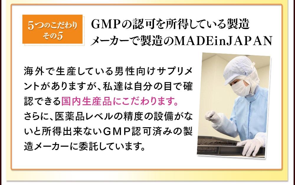 GMPの許可を所得している製造メーカーで製造のMADEinJAPAN