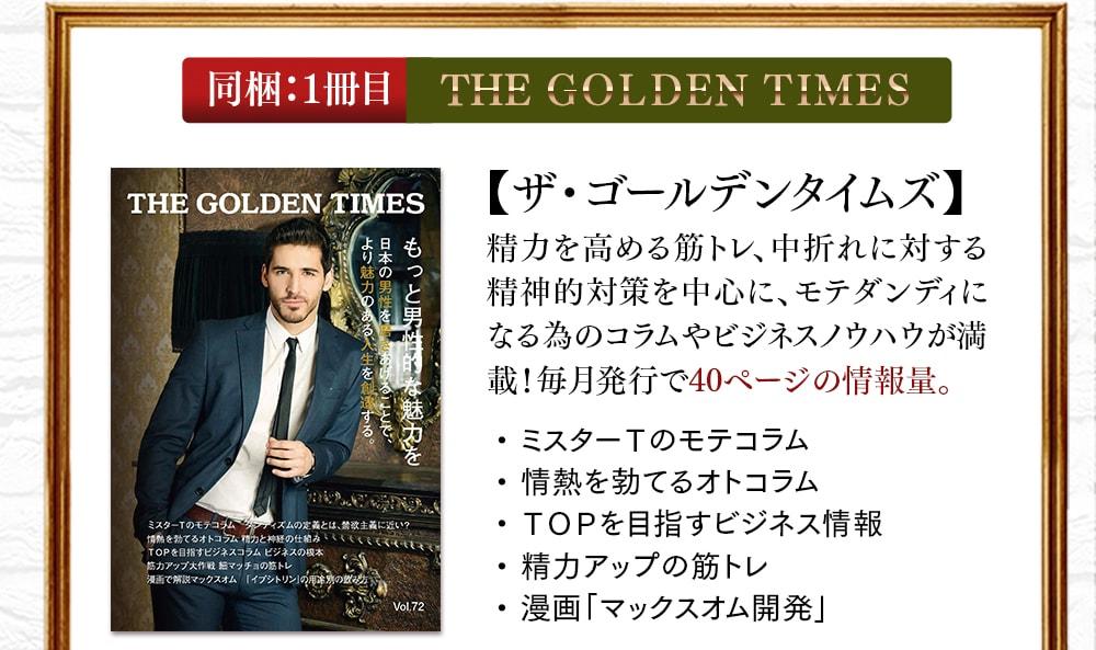 「ザ・ゴールデンタイムズ」 筋トレやモテダンディになるためのコラム、ビジネスノウハウが満載