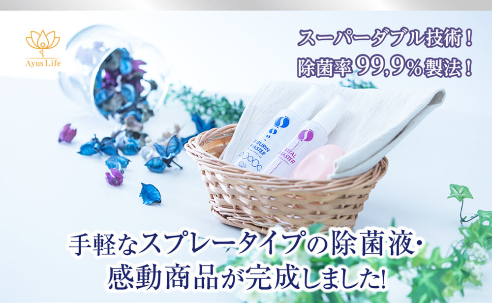 スーパーダブル技術!除菌率99.9%製法!手軽なスプレータイプの除菌液・感動商品が完成しました!
