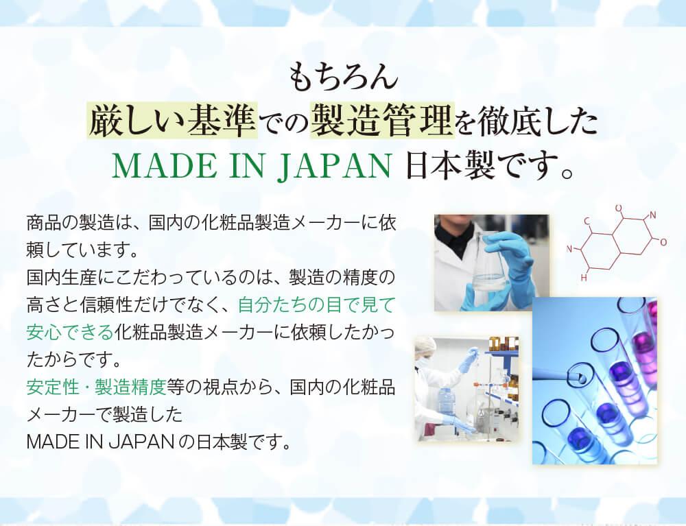 もちろん、厳しい基準での製造管理を徹底したMADE IN JAPAN 日本製です。