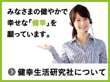 健幸生活研究社について
