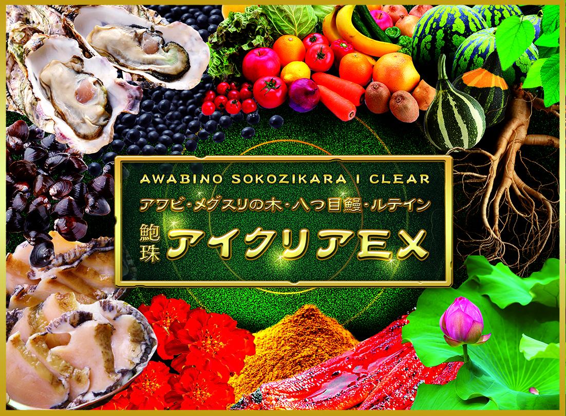 アワビ殻や八ッ目ウナギ、アイブライト、目薬の木など多種調合サプリ