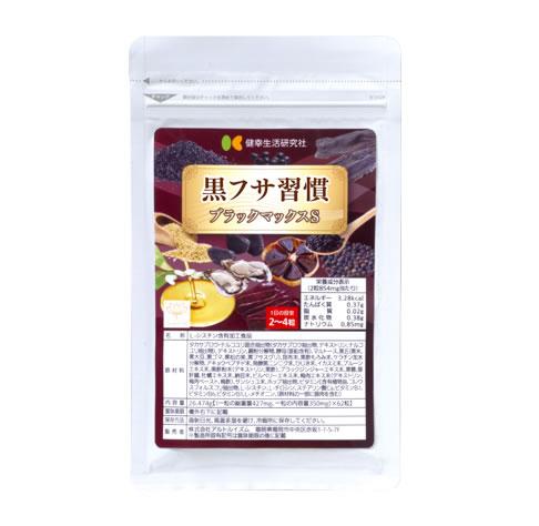 チロシンや7種類以上の黒い食材を贅沢配合した漆黒サプリ