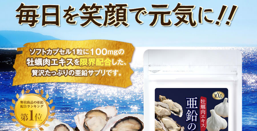 毎日を笑顔で元気に!ソフトカプセル1粒に100mgの牡蠣肉エキスを限界配合した贅沢たっぷりの亜鉛サプリです。