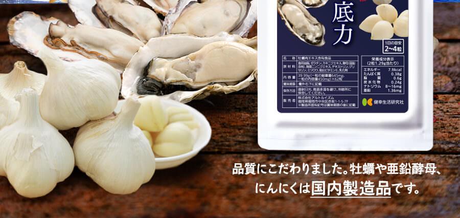 品質にこだわりました。牡蠣や亜鉛酵母、にんにくは国内製造品です。