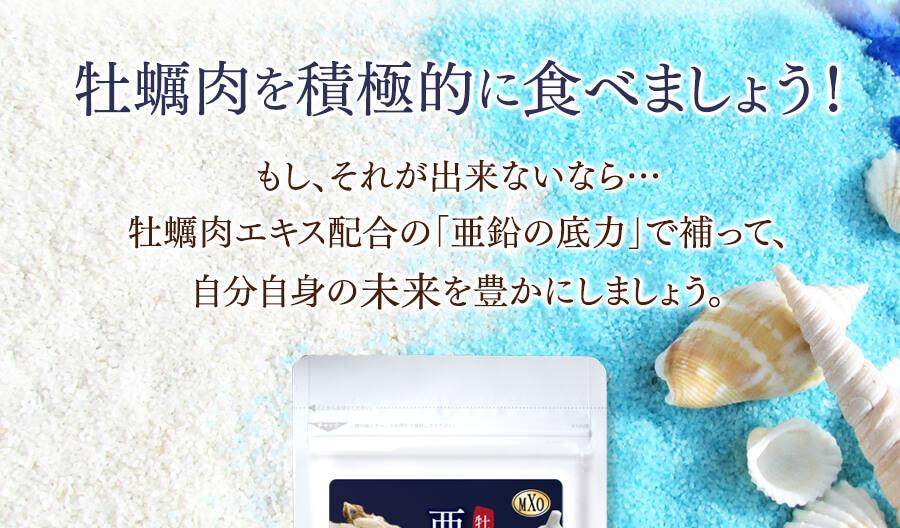 牡蠣肉を積極的に食べましょう。もしそれができないなら・・・牡蠣肉エキス配合の亜鉛の底力で補って自分自身の未来を豊かにしましょう。