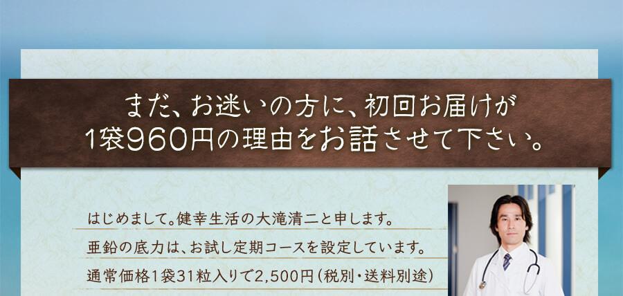 まだお迷いの方に初回お届けが1袋960円の理由をお話させてください。
