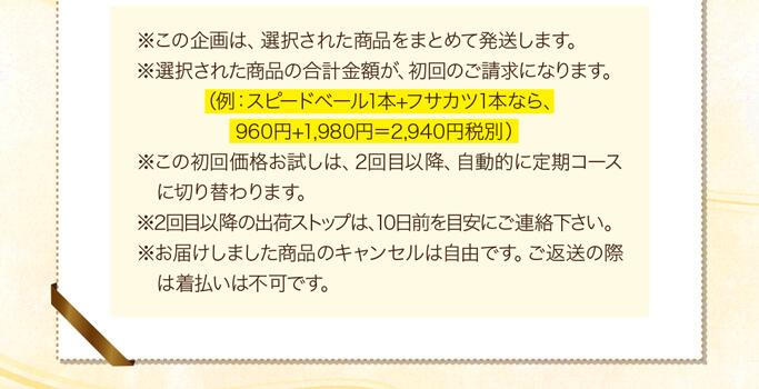 選択された商品はまとめて発送いたします。スピードベール1本+フサカツ1本なら960円+1,980円=2,940円税別