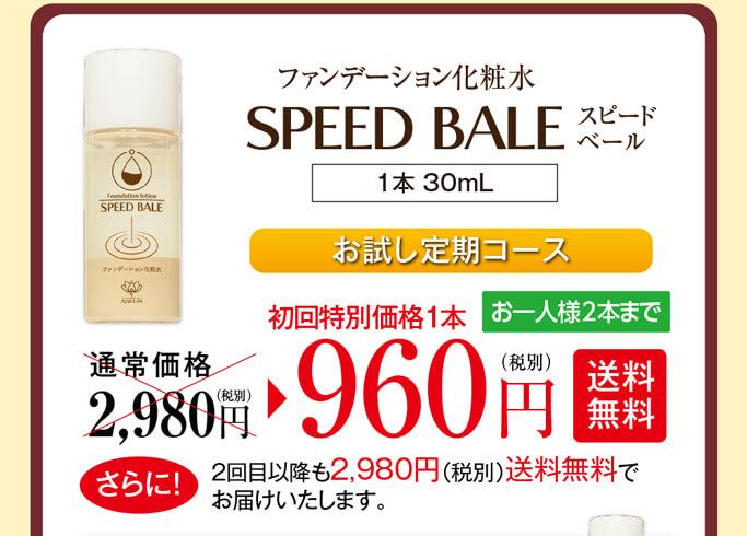 スピードベールお試し定期コース初回特別価格1本960円送料無料お一人様2本まで