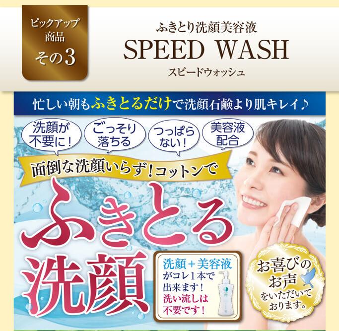 ふきとり洗顔美容液スピードウォッシュ急がしい朝もコレ一本で洗顔+美容液!洗い流し不要です。