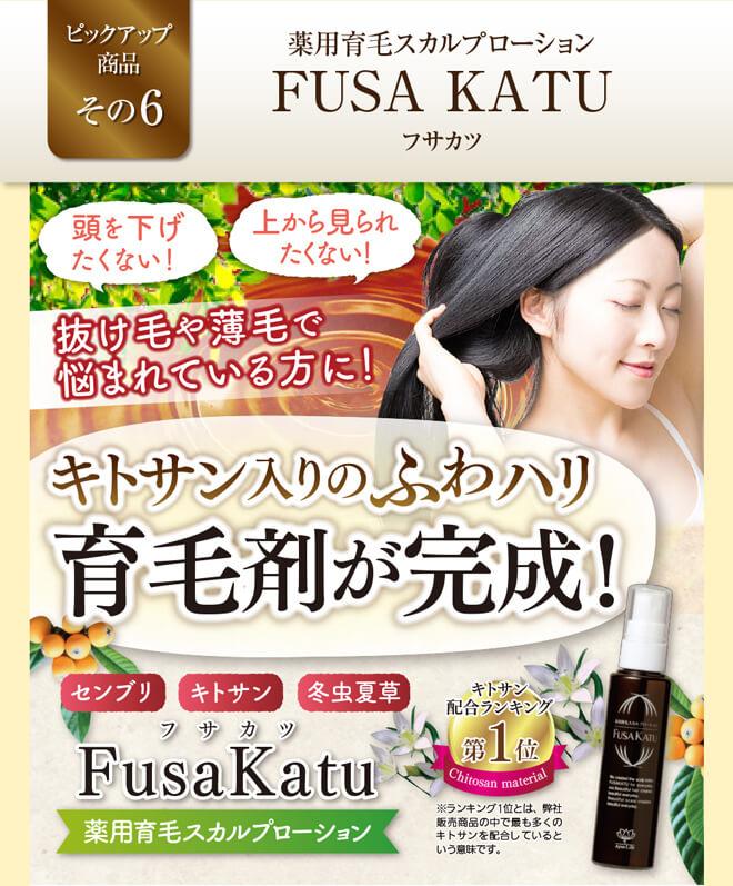 キトサン入りのふんわり育毛剤が完成!薬用育毛スカルプローションフサカツ