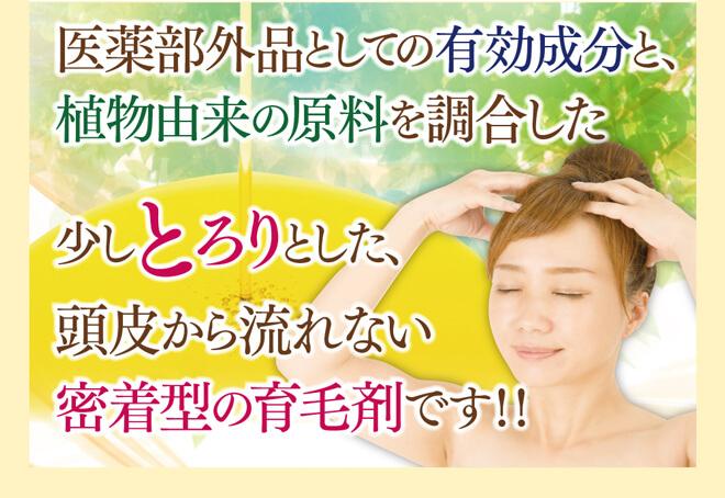 医薬部外品として有効成分と植物由来の原料を調合した少しとろりとした頭皮から流れない密着型の育毛剤です。