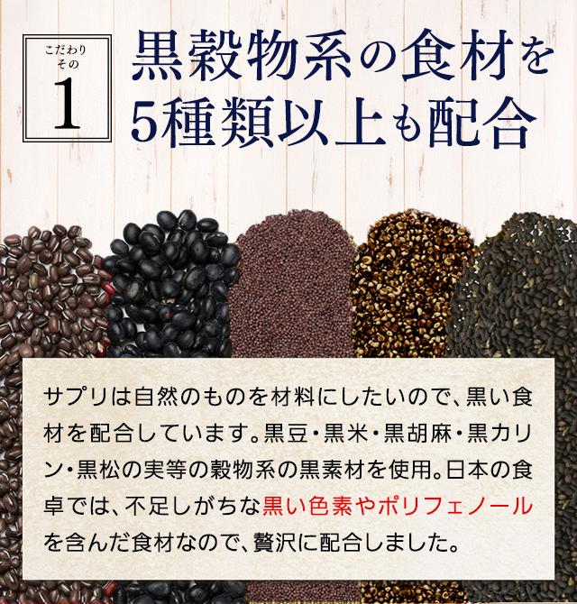 【こだわりその1】穀物系の食材を5種類以上も配合
