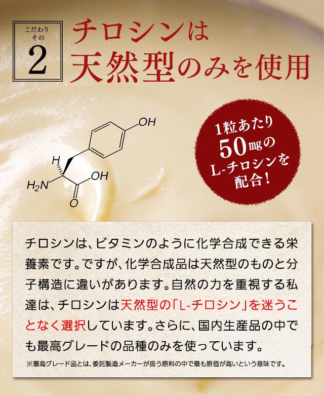 【こだわりその2】チロシンは天然型のみを使用