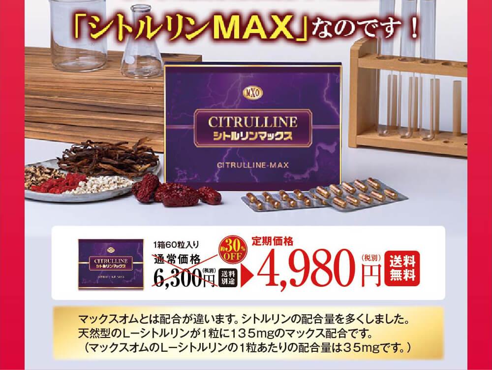 シトルリンMAX1箱60粒入り定期価格4,980円送料無料