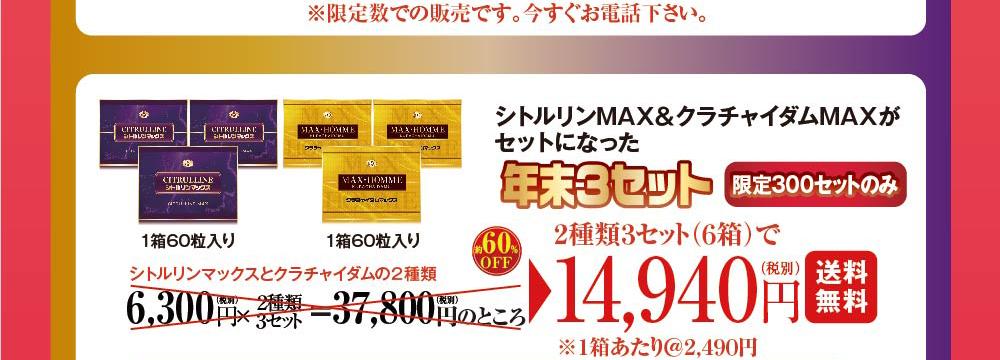 年末セット2種類3セット(6箱)で衝撃価格14,940円限定300セットのみ