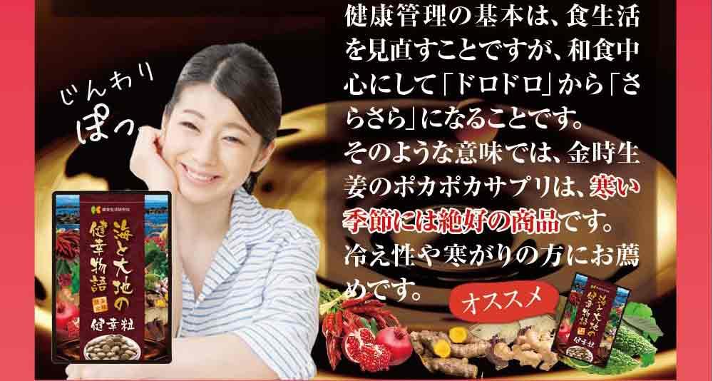 和食中心にして「ドロドロ」から「さらさら」になることです。寒い時期には絶好の商品です