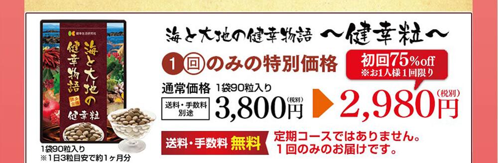 海と大地の健幸物語~健幸粒~初回75%オフ2,980円1回のみの特別価格