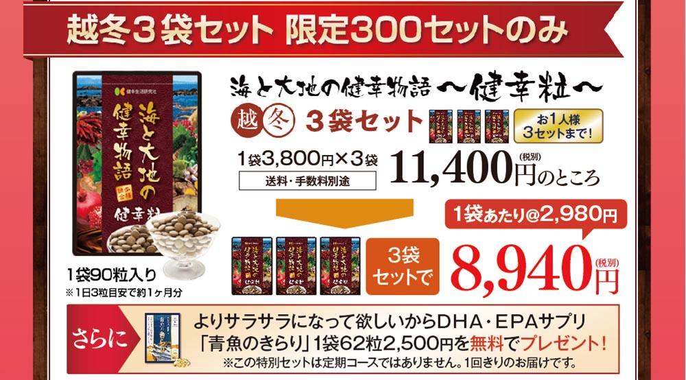 海と大地の健幸物語~健幸粒~越冬セット3袋セットで8,940円