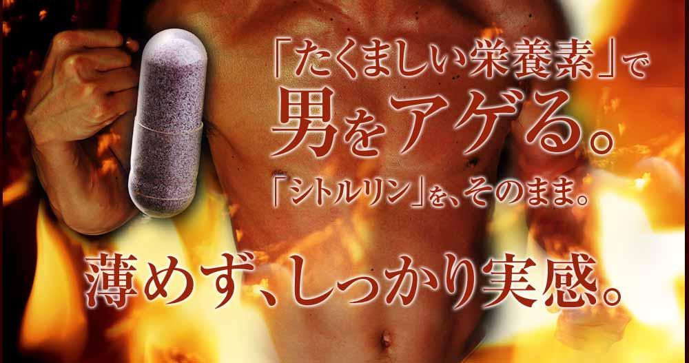 たくましい栄養素で男をアゲる。強いアミノ酸をそのまま薄めずにしっかり実感!