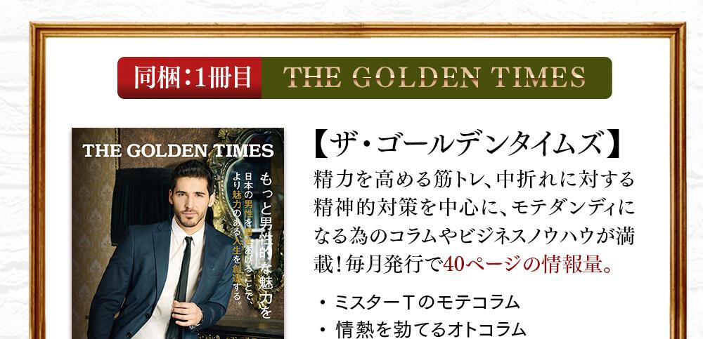 「ザ・ゴールデンタイムズ」 筋トレやモテダンディになるためのコラム、ビジネスノウハウが満載!毎月発行の40ページ!
