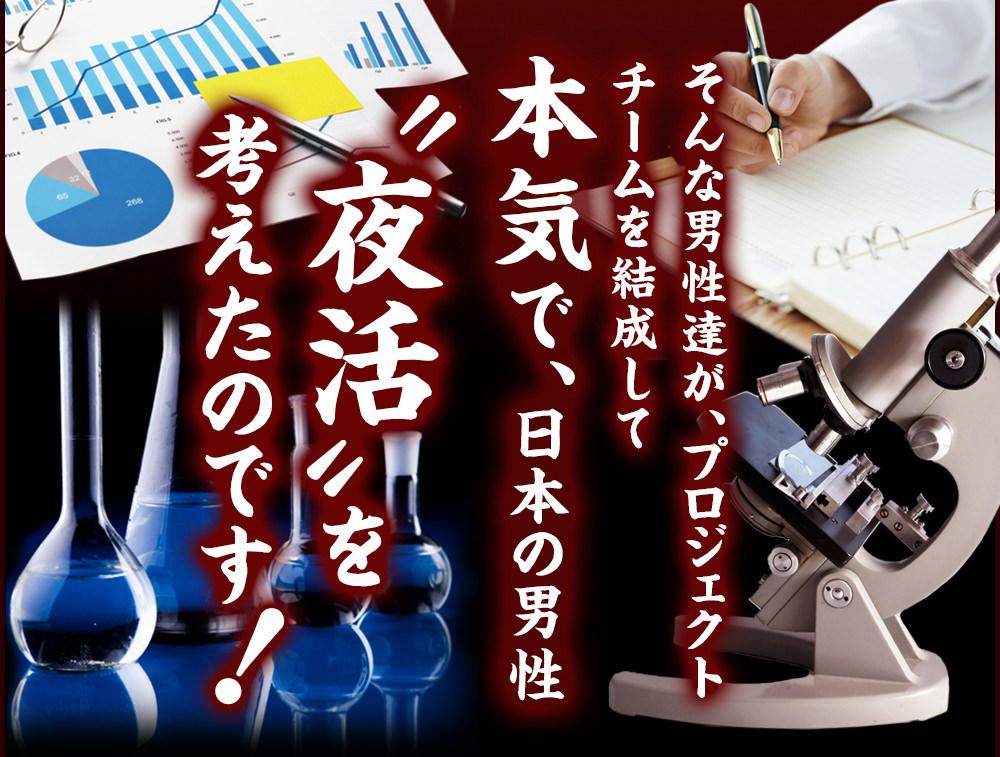 そんな男たちがプロジェクトチームを結成して本気で日本の男性の夜活を考えたのです