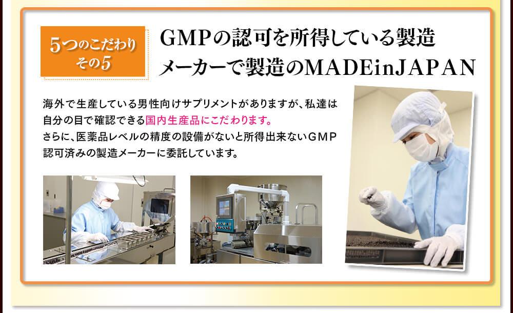 GMPの許可を取得している製造メーカーでの製造Madeiniapan