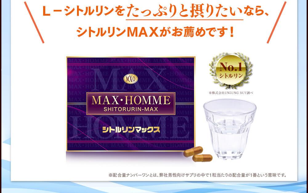 シトルリンをたっぷりと摂りたいならシトルリンMAXがお勧めです!