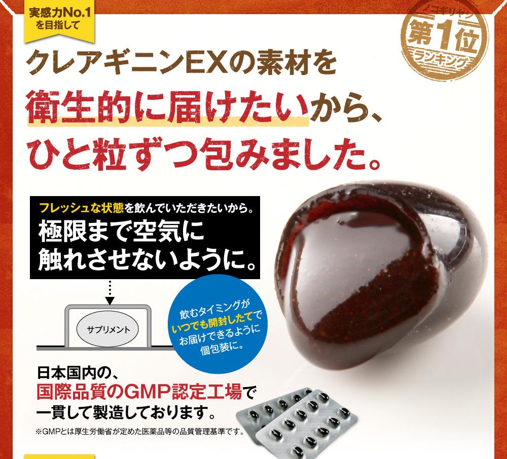 実感力No.1を目指してクレアギニンEXの素材を衛生的に届けたいから、ひと粒ずつ包みました。