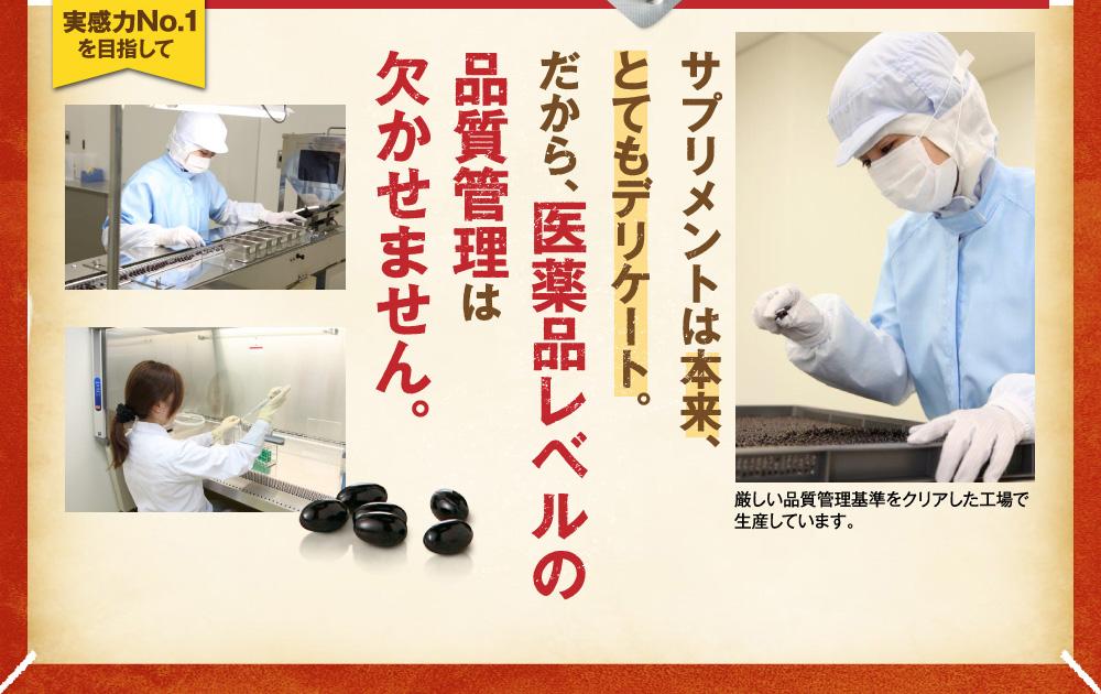 実感力No.1を目指してサプリメントは本来、とてもデリケート。だから、医薬品レベルんお品質管理は欠かせません。