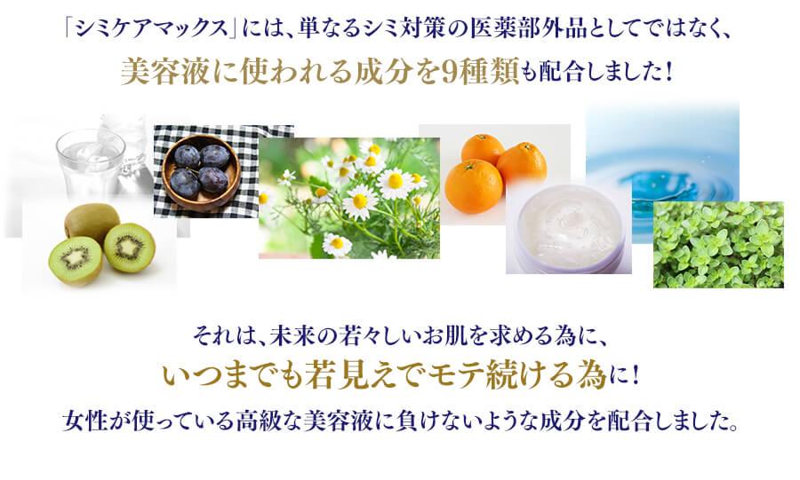 シミケアマックスには、単なるシミ対策の医薬部外品としてではなく、美容液に使われる成分を9種類も配合しました。
