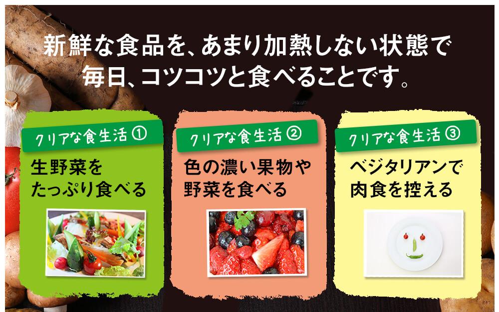 新鮮な食品を、あまり加熱しない状態で毎日、コツコツと食べることです。