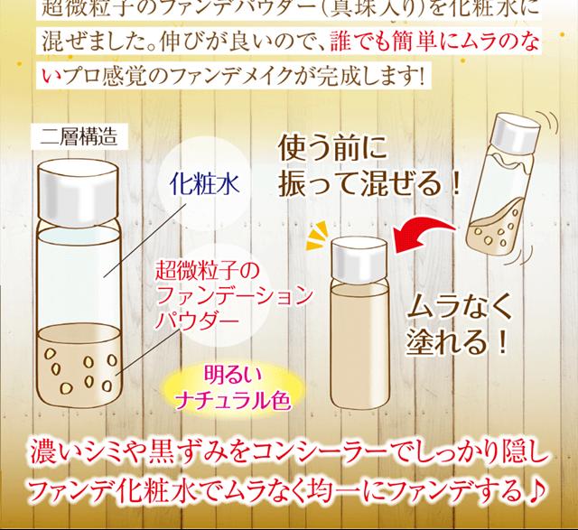 この仕上がりをご覧ください!これが、ファンデ化粧水の実力です。