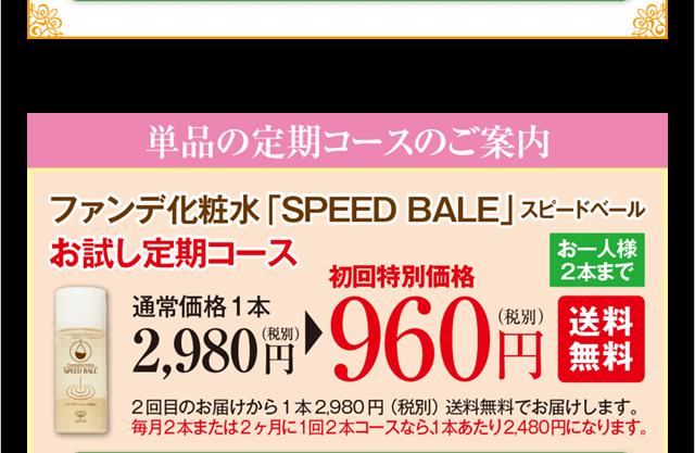 スピードベール定期コースのご案内お試し価格960円