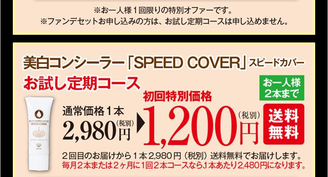 スピードカバー定期コースのご案内お試し価格1200円