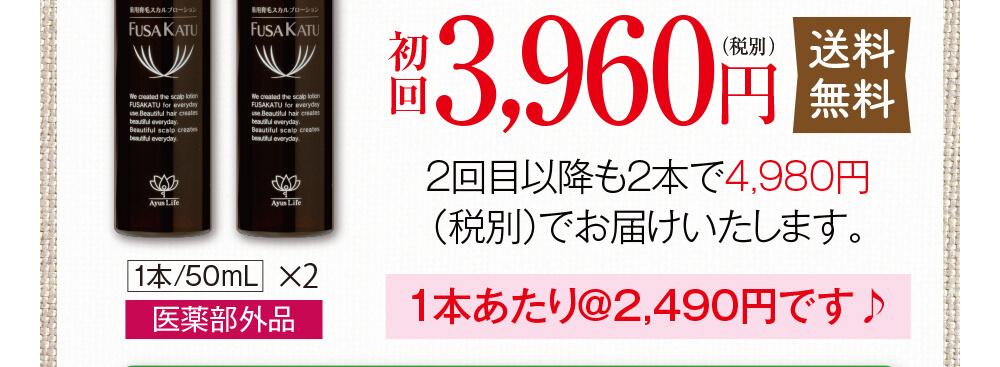 初回3,960円(税別)送料無料 2回目以降も2本で4,980円(税別)でお届けいたします。1本あたり@2,490円です♪