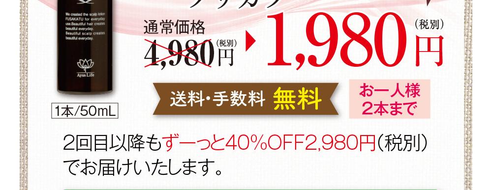 通常価格4,980円(税別)が、初回60%offで1,980円(税別) 送料・手数料無料 お一人様2本まで 2回目以降もずーっと40%OFF2,980円(税別)でお届けいたします。