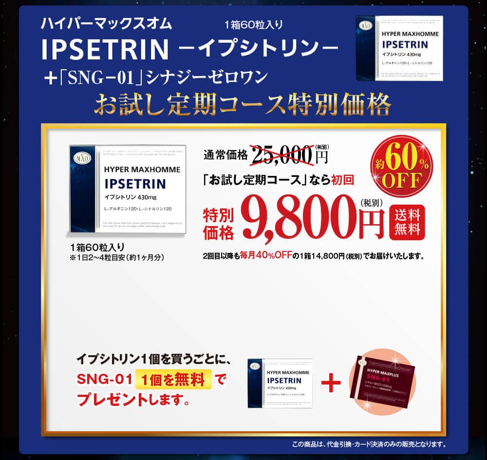 ハイパーマックスオム『イプシトリン』お試し定期コースなら初回が約60%OFFの9,800円(税別)でお届け。