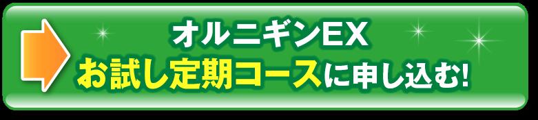 オルニギンEXお試し定期コースに申し込む!