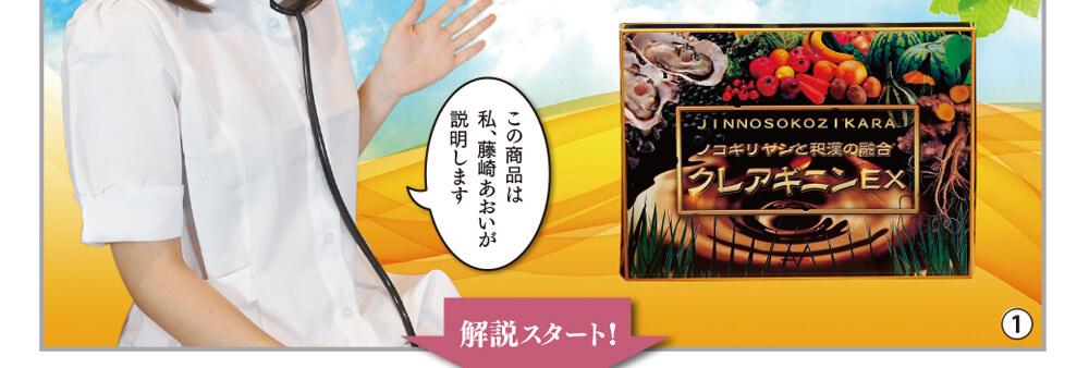 クレアギニンEXは、私藤崎あおいがご紹介します。解説スタート!