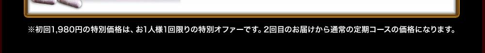 ※初回1,980円の特別価格は、お1人様1回限りの特別オファーです。2回目のお届けから通常の定期コースの価格になります。